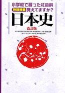 覚えてますか?日本史改訂版