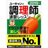 ユーキャンの調理師速習レッスン(2019年版)
