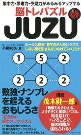 JUZU 集中力・思考力・予見力がみるみるアップする脳トレパ