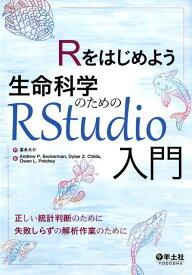 Rをはじめよう生命科学のためのRStudio入門 [ 富永 大介 ]