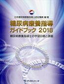 糖尿病療養指導ガイドブック(2018)