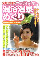 安岡由美香のニッポン!ほっと混浴温泉めぐり(関東周辺・東北・北海道編)