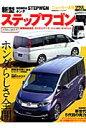 ホンダ新型ステップワゴン +わくわくゲート開発秘話 (Cartop mook)