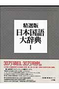 〔精選版〕日本国語大辞典 1巻 「あ〜こ」