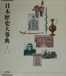 日本歴史大事典(2(こ〜て))