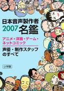 日本音声製作者名鑑(2007)