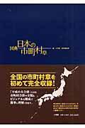図典日本の市町村章