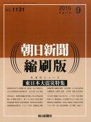 朝日新聞縮刷版 2015年 09月号 [雑誌]