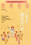 教育音楽 小学版 2015年 09月号 [雑誌]