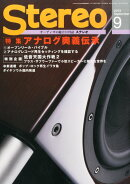 stereo (ステレオ) 2015年 09月号 [雑誌]