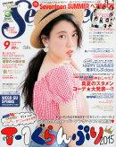 SEVENTEEN (セブンティーン) 2015年 09月号 [雑誌]