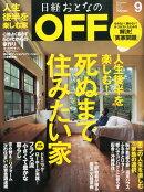 日経おとなの OFF (オフ) 2015年 09月号 [雑誌]