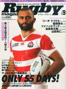 Rugby magazine (ラグビーマガジン) 2015年 09月号 [雑誌]