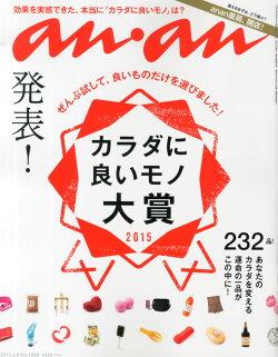 an・an (アン・アン) 2015年 9/9号 [雑誌]