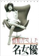 昭和が恋した名女優 カレンダー 2012