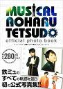ミュージカル『青春ーAOHARU-鉄道』公式フォトブック [ ミュージカル『青春鉄道』製作委員会 ]