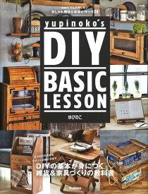 yupinoko's DIY BASIC LESSON 初めてでも失敗しない おしゃれ雑貨&家具の作り方24 [ ゆぴのこ ]