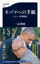 オバマへの手紙 ヒロシマ訪問秘録 (文春新書) [ 三山 秀昭 ]