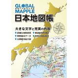 グローバルマップル日本地図帳2版