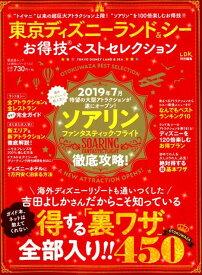 東京ディズニーランド&シーお得技ベストセレクション LDK特別編集 (晋遊舎ムック お得技シリーズ 134)