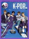 K-POPぴあ(vol.8) 日本誌初登場!CIX大特集号・X1デビュー記念特集、JBJ9 (ぴあMOOK)