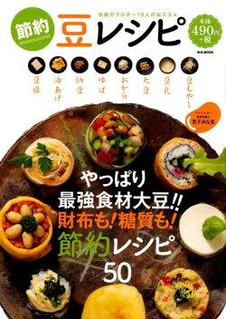 節約豆レシピ