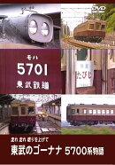 東武のゴーナナ 5700系物語 走れ走れ唸りを上げて