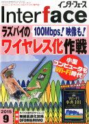 Interface (インターフェース) 2015年 09月号 [雑誌]