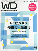Web Designing (ウェブデザイニング) 2015年 09月号 [雑誌]
