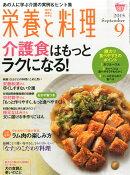 栄養と料理 2015年 09月号 [雑誌]