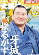 NHK大相撲ジャーナル 2015年 09月号 [雑誌]