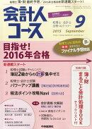 会計人コース 2015年 09月号 [雑誌]