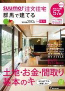 SUUMO注文住宅 群馬で建てる 2015年夏秋号 [雑誌]