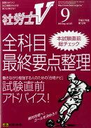 社労士V 2015年 09月号 [雑誌]
