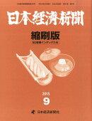 日本経済新聞縮刷版 2015年 09月号 [雑誌]