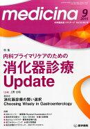 medicina 2015年 9月号 特集 内科プライマリケアのための 消化器診療 Update [雑誌]