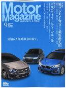 Motor Magazine (モーター マガジン) 2015年 09月号 [雑誌]