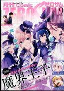 Comic ZERO-SUM (コミック ゼロサム) 2015年 09月号 [雑誌]