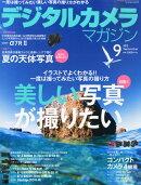 デジタルカメラマガジン 2015年 09月号 [雑誌]