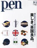 Pen (ペン) 2015年 9/1号 [雑誌]