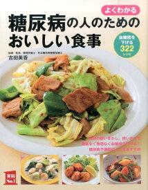 よくわかる糖尿病の人のためのおいしい食事 血糖値を下げる322レシピ (実用No.1) [ 吉田美香 ]
