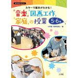 「音楽」「図画工作」「家庭」の授業5・6年 (教育技術MOOK)