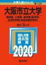 大阪市立大学(理学部・工学部・医学部〈医学科〉・生活科学部〈食品栄養科学科〉) 2020年版;No.109 (大学入試シリ…