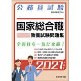 国家総合職教養試験問題集(2021年度版) (公務員試験)