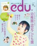 edu (エデュー) 2015年 09月号 [雑誌] 2015年 09月号 [雑誌]