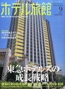月刊 ホテル旅館 2015年 09月号 [雑誌]