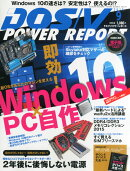 DOS/V POWER REPORT (ドス ブイ パワー レポート) 2015年 09月号 [雑誌]