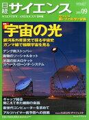 日経 サイエンス 2015年 09月号 [雑誌]