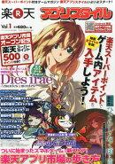 楽天アプリスタイル Vol.1 2015年 09月号 [雑誌]