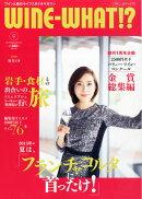 Wine-What!? (ワインホワット) 2015年 09月号 [雑誌]